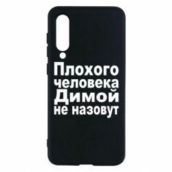Чехол для Xiaomi Mi9 SE Плохого человека Димой не назовут