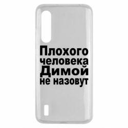 Чехол для Xiaomi Mi9 Lite Плохого человека Димой не назовут