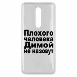 Чехол для Xiaomi Mi9T Плохого человека Димой не назовут