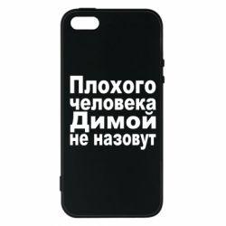 Чехол для iPhone5/5S/SE Плохого человека Димой не назовут - FatLine