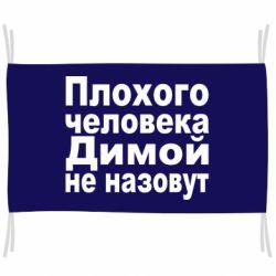 Флаг Плохого человека Димой не назовут