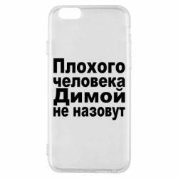 Чехол для iPhone 6/6S Плохого человека Димой не назовут - FatLine