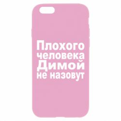 Чехол для iPhone 6 Plus/6S Plus Плохого человека Димой не назовут - FatLine