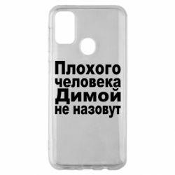 Чехол для Samsung M30s Плохого человека Димой не назовут