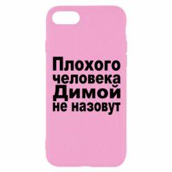 Чехол для iPhone 7 Плохого человека Димой не назовут - FatLine