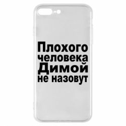 Чехол для iPhone 7 Plus Плохого человека Димой не назовут - FatLine
