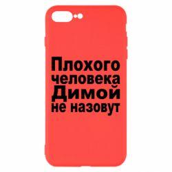 Чехол для iPhone 8 Plus Плохого человека Димой не назовут - FatLine
