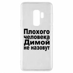 Чехол для Samsung S9+ Плохого человека Димой не назовут - FatLine
