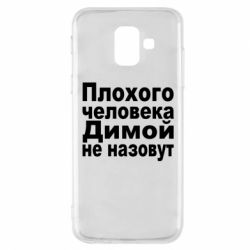 Чехол для Samsung A6 2018 Плохого человека Димой не назовут