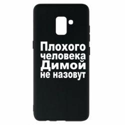 Чехол для Samsung A8+ 2018 Плохого человека Димой не назовут