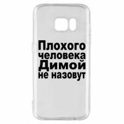 Чехол для Samsung S7 Плохого человека Димой не назовут - FatLine