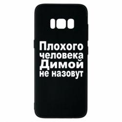 Чехол для Samsung S8 Плохого человека Димой не назовут - FatLine