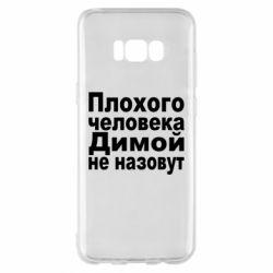 Чехол для Samsung S8+ Плохого человека Димой не назовут - FatLine