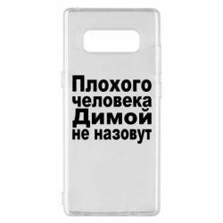 Чехол для Samsung Note 8 Плохого человека Димой не назовут - FatLine