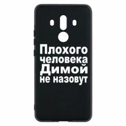 Чехол для Huawei Mate 10 Pro Плохого человека Димой не назовут - FatLine