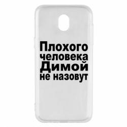 Чехол для Samsung J5 2017 Плохого человека Димой не назовут - FatLine