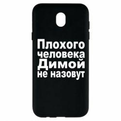 Чехол для Samsung J7 2017 Плохого человека Димой не назовут - FatLine