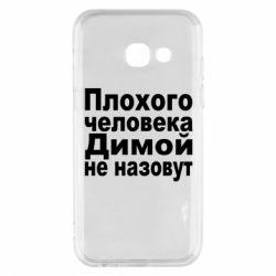 Чехол для Samsung A3 2017 Плохого человека Димой не назовут - FatLine