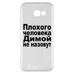 Чехол для Samsung A5 2017 Плохого человека Димой не назовут - FatLine