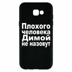 Чехол для Samsung A7 2017 Плохого человека Димой не назовут - FatLine