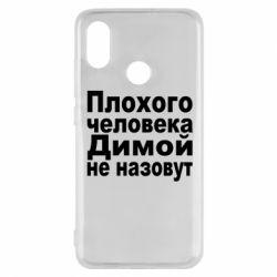 Чехол для Xiaomi Mi8 Плохого человека Димой не назовут - FatLine