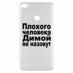 Чехол для Xiaomi Mi Max 2 Плохого человека Димой не назовут - FatLine