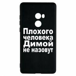 Чехол для Xiaomi Mi Mix 2 Плохого человека Димой не назовут - FatLine