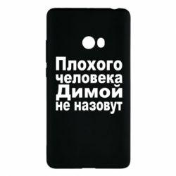 Чехол для Xiaomi Mi Note 2 Плохого человека Димой не назовут - FatLine