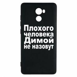 Чехол для Xiaomi Redmi 4 Плохого человека Димой не назовут - FatLine