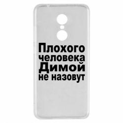 Чехол для Xiaomi Redmi 5 Плохого человека Димой не назовут - FatLine