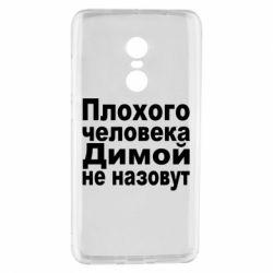 Чехол для Xiaomi Redmi Note 4 Плохого человека Димой не назовут - FatLine