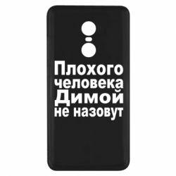 Чехол для Xiaomi Redmi Note 4x Плохого человека Димой не назовут - FatLine