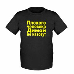 Детская футболка Плохого человека Димой не назовут - FatLine