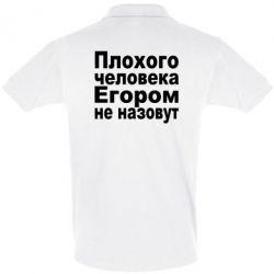 Футболка Поло Плохого человека Егором не назовут - FatLine