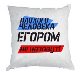 Подушка Плохого человека Егором не назовут - FatLine