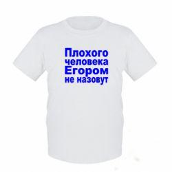 Детская футболка Плохого человека Егором не назовут