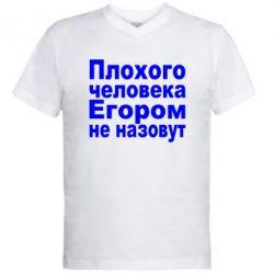 Мужская футболка  с V-образным вырезом Плохого человека Егором не назовут