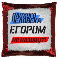 Подушка-хамелеон Плохого человека Егором не назовут