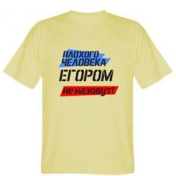 Мужская футболка Плохого человека Егором не назовут - FatLine