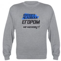Реглан Плохого человека Егором не назовут - FatLine