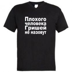 Мужская футболка  с V-образным вырезом Плохого человека Гришей не назовут - FatLine