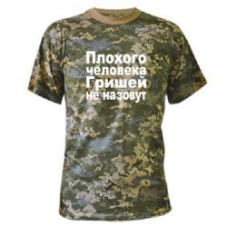 Камуфляжная футболка Плохого человека Гришей не назовут - FatLine