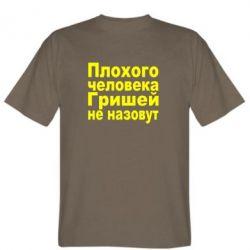 Мужская футболка Плохого человека Гришей не назовут - FatLine