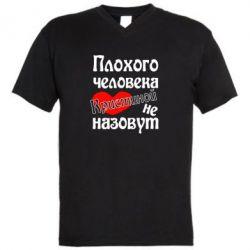 Мужская футболка  с V-образным вырезом Плохого человека Кристиной не назовут - FatLine
