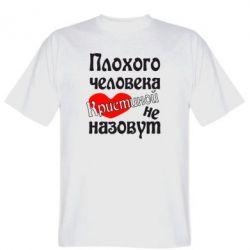 Мужская футболка Плохого человека Кристиной не назовут - FatLine