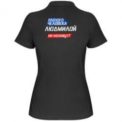 Женская футболка поло Плохого человека Людмилой не назовут - FatLine