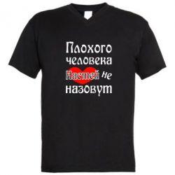 Мужская футболка  с V-образным вырезом Плохого человека Настей не назовут