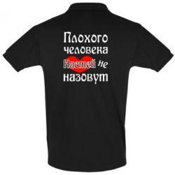 Футболка Поло Плохого человека Настей не назовут - FatLine