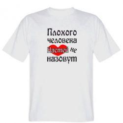 Мужская футболка Плохого человека Настей не назовут - FatLine