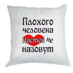 Подушка Плохого человека Настей не назовут
